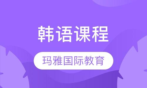 石家庄韩语零基础手机信息验证送彩金中心