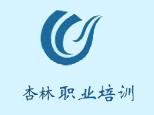 郑州杏林职业培训学校