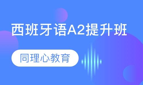 上海专业西班牙语手机信息验证送彩金