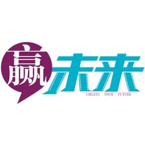 济南市赢未来手机信息验证送彩金学校