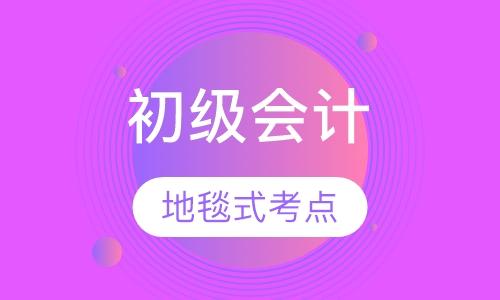 青岛会计师考试手机信息验证送彩金