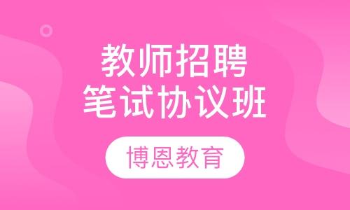 潍坊考教师资格证手机信息验证送彩金班