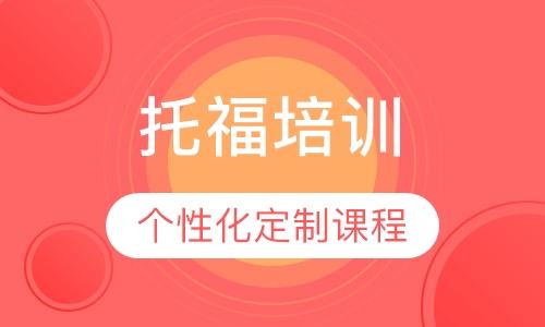 广州托福保分培训