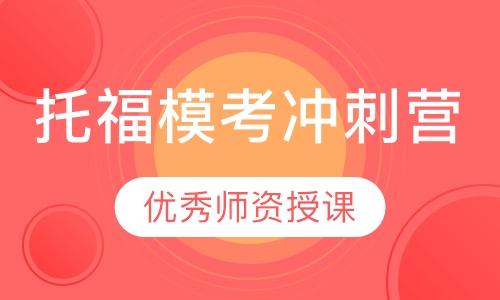广州托福阅读提高