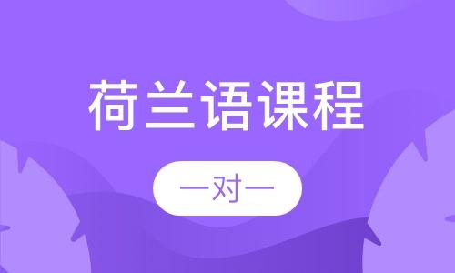 广州荷兰语手机信息验证送彩金机构排名