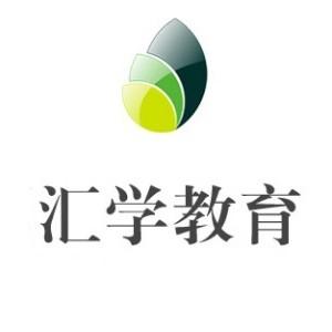 深圳汇学电商教育