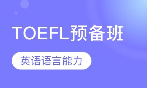 广州托福辅导中心