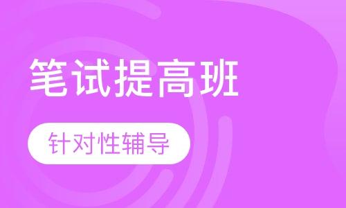 潍坊教师资格证机构