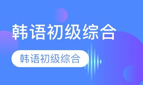 西安韩语零基础培训学校