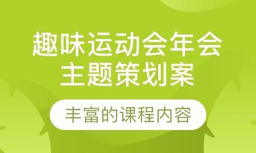 广州素质拓展培训营