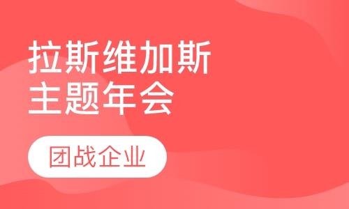上海户外拓展训练