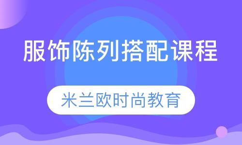 杭州专业服装设计学校