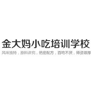 潍坊金大妈餐饮手机信息验证送彩金