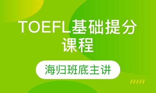 广州托福培训周末班
