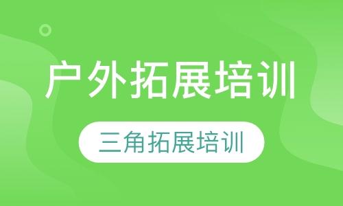 上海拓展学校