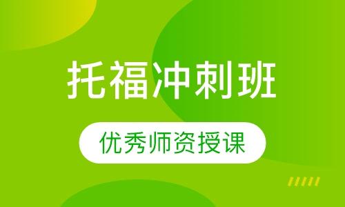 广州托福课