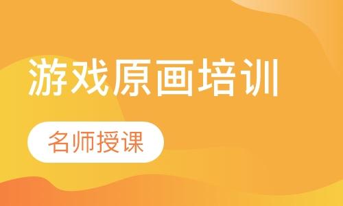 济南游戏动漫制作培训