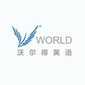 沃尔得英语培训杭州中心