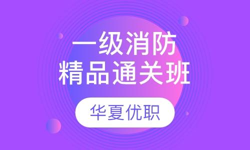 石家庄注册消防工程师辅导