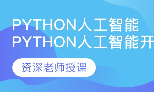 南通软件python培训