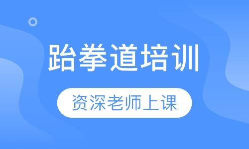 重庆跆拳道培训