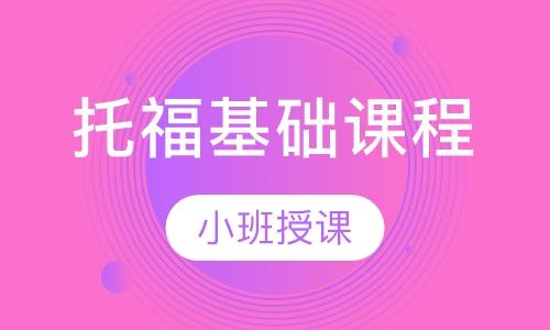广州高中托福培训封闭班