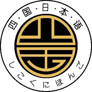 重庆四国日本语