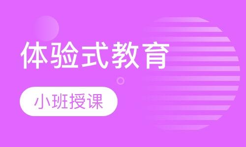 潍坊体验式教育