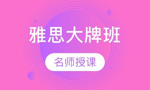 TT国际开户 全日制雅思培训暑假班