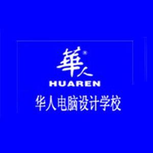 郑州市华人职业培训学校