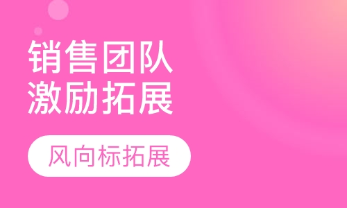上海团队拓展手机信息验证送彩金
