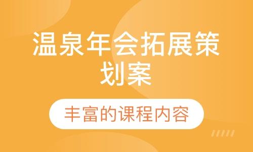 广州公司员工拓展培训
