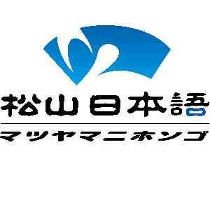 松山日本语