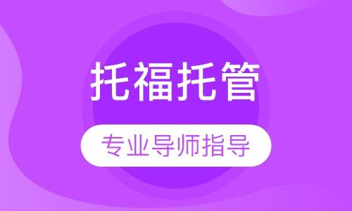 广州托福考试班