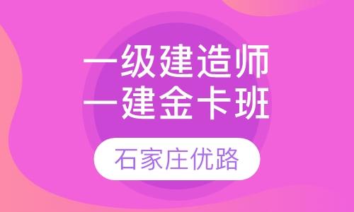 石家庄一级注册建造师考试辅导机构