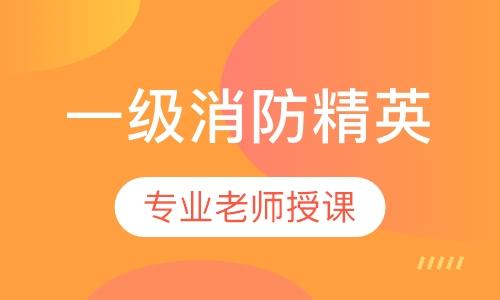 郑州消防工程师报班