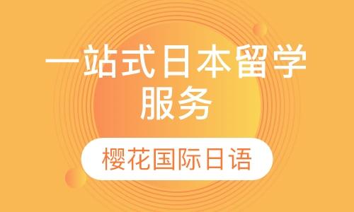 重庆高三去日本留学