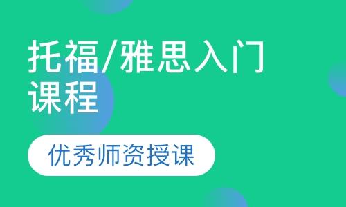 广州雅思基础住宿班
