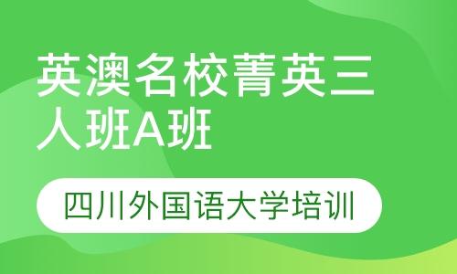 重庆雅思培训班学校