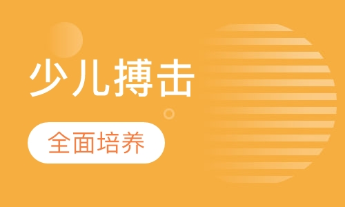 郑州幼儿跆拳道班