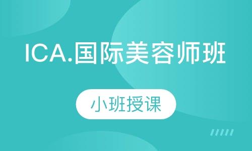 ICA.国际美容师班