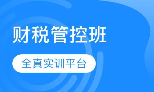 广州注册税务师考前手机信息验证送彩金班