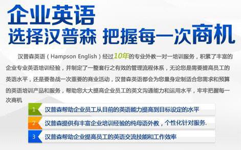 上海汉普森英语一对一老师多少钱一节课