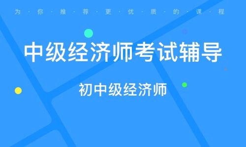 北京中级经济师考试辅导