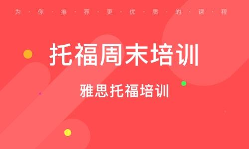 潍坊托福周末手机信息验证送彩金班