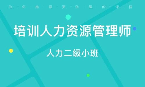 天津培训人力资源管理师