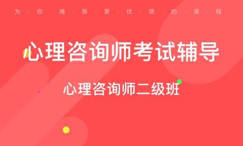 天津心理咨询师考试辅导