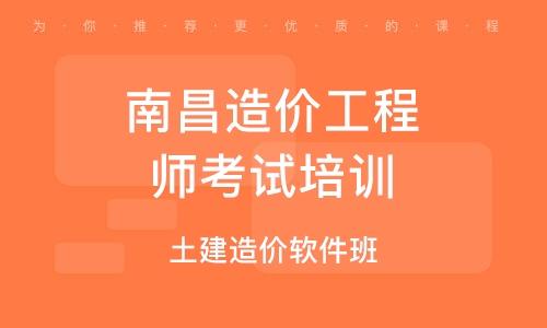 南昌土建造價軟件班