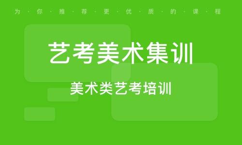 福州艺考美术集训
