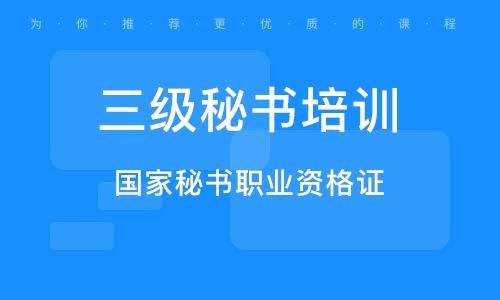 昆明三級秘書培訓中心